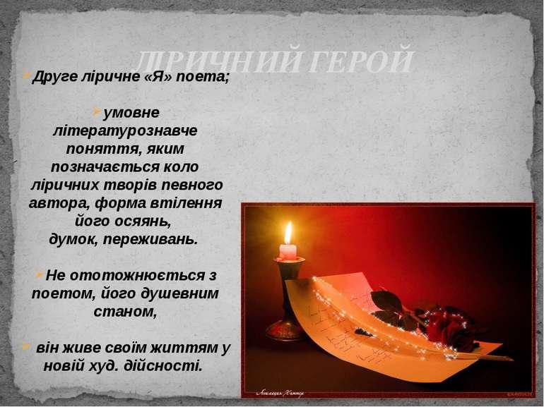 ЛІРИЧНИЙ ГЕРОЙ Друге ліричне «Я» поета; умовне літературознавче поняття, яким...