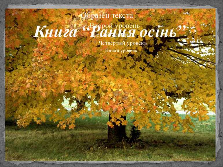 """Книга """"Рання осінь"""""""