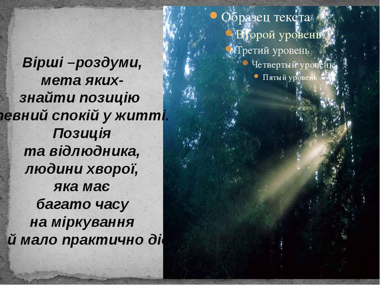 Вірші –роздуми, мета яких- знайти позицію певний спокій у житті. Позиція та в...