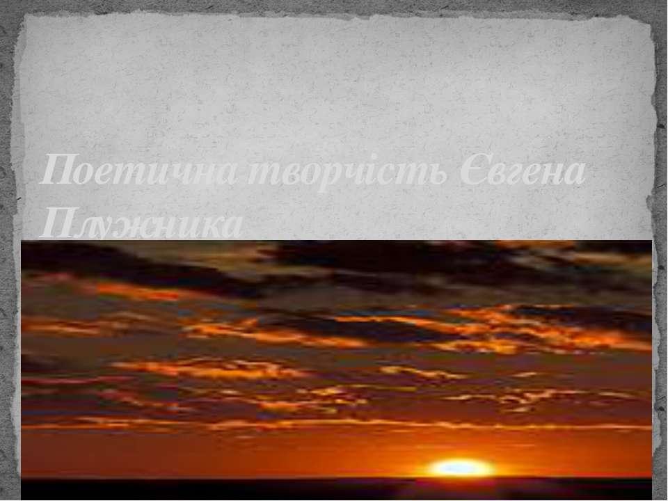 Поетична творчість Євгена Плужника