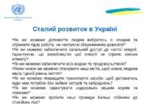 Сталий розвиток в Україні Як ми можемо допомогти людям вибратись зі злиднів т...
