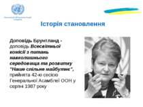 Історія становлення Доповідь Брунтланд - доповідь Всесвітньої комісії з питан...