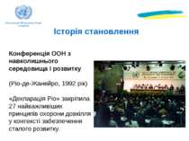 Історія становлення Конференція ООН з навколишнього середовища і розвитку (Рі...