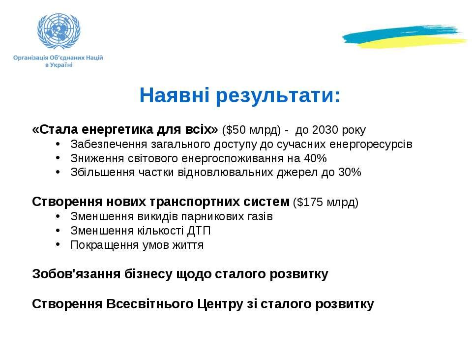Наявні результати: «Стала енергетика для всіх» ($50 млрд) - до 2030 року Забе...