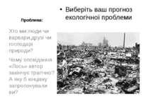 Проблема: Виберіть ваш прогноз екологічної проблеми Хто ми:люди чи варвари,др...
