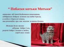 """"""" Побаски котьки Мотьки"""" написана від імені бездомного кошенятка, підібраного..."""