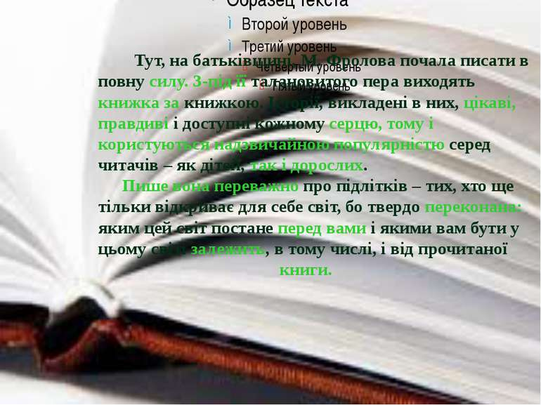 Тут, на батьківщині, М. Фролова почала писати в повну силу. З-під її таланови...