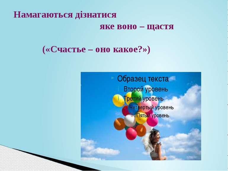 Намагаються дізнатися яке воно – щастя («Счастье – оно какое?»)