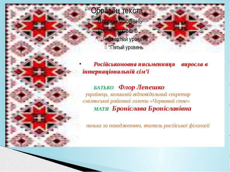 Російськомовна письменниця виросла в інтернаціональній сім'ї БАТЬКО Флор Лепе...