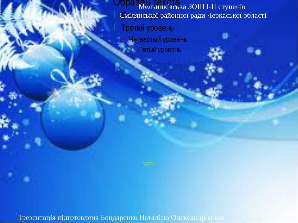 80 річчю від дня народження Майї Фролової ПРИСВЯЧУЄТЬСЯ… Мельниківська ЗОШ I-...