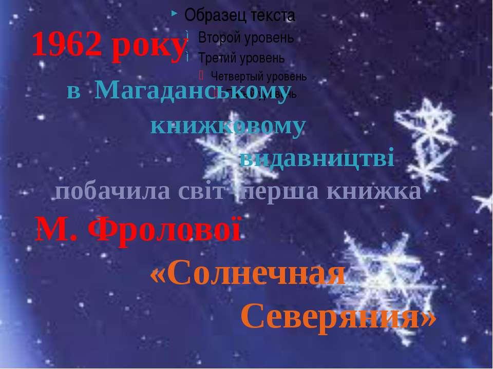 1962 року в Магаданському книжковому видавництві побачила світ перша книжка М...