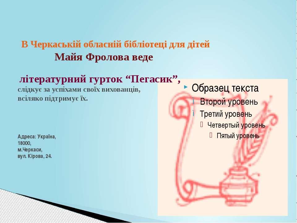 В Черкаській обласній бібліотеці для дітей Майя Фролова веде літературний...
