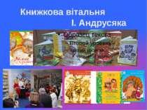Книжкова вітальня І. Андрусяка