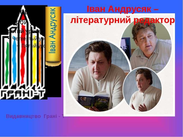 Видавництво Грані - Т Іван Андрусяк – літературний редактор
