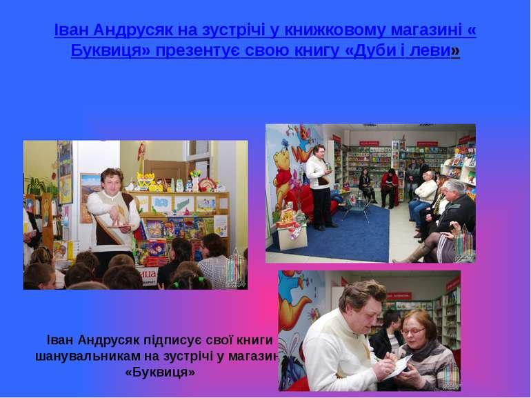 Іван Андрусяк на зустрічі у книжковому магазині «Буквиця» презентує свою книг...