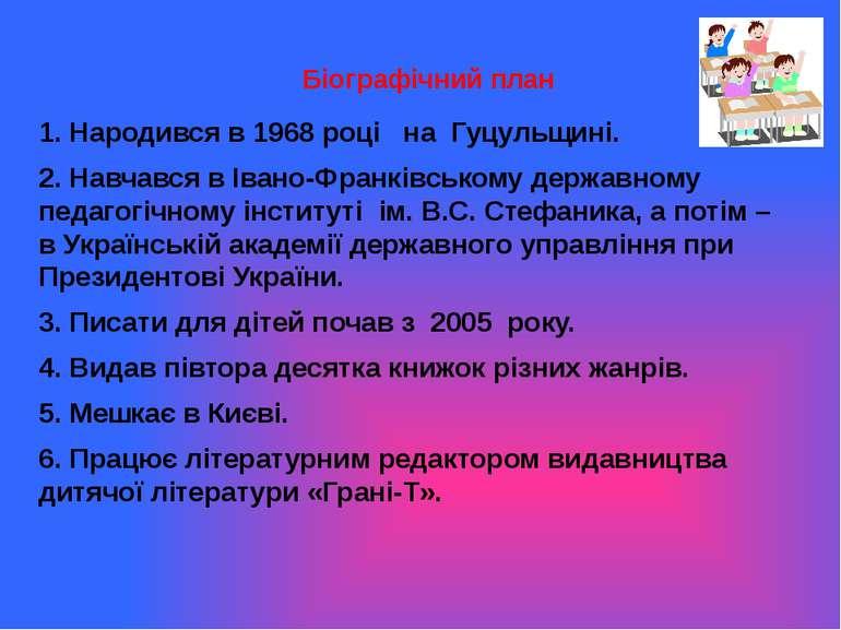 Біографічний план 1. Народився в 1968 році на Гуцульщині. 2. Навчався в Івано...