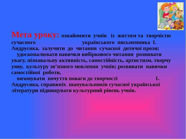 Мета уроку: ознайомити учнів із життям та творчістю сучасного українського пи...