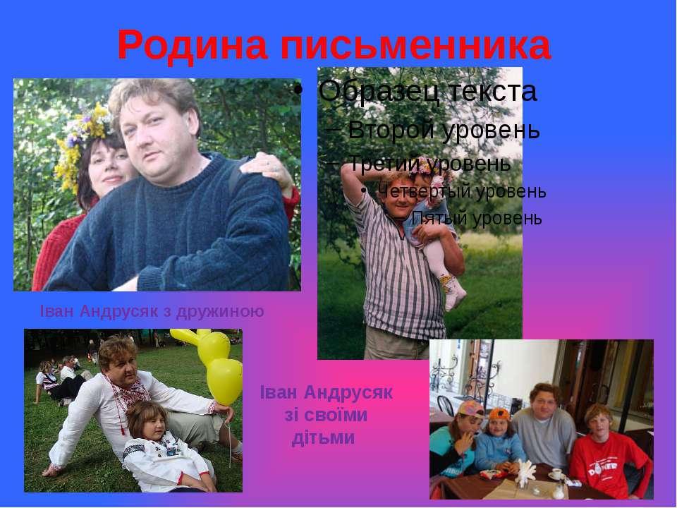 Родина письменника Іван Андрусяк зі своїми дітьми Іван Андрусяк з дружиною
