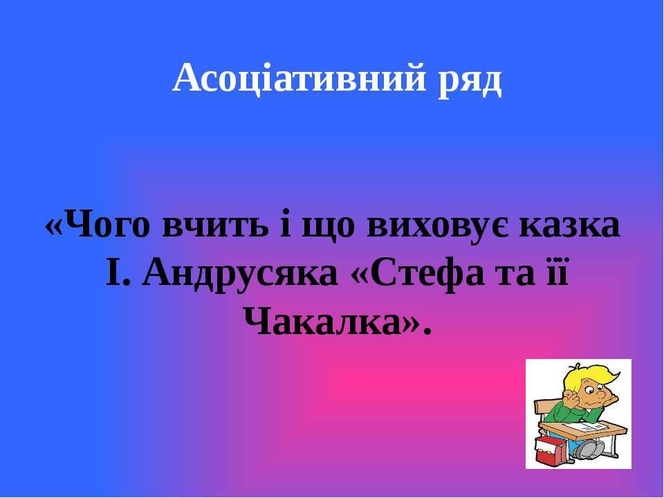 Асоціативний ряд «Чого вчить і що виховує казка І. Андрусяка «Стефа та її Чак...