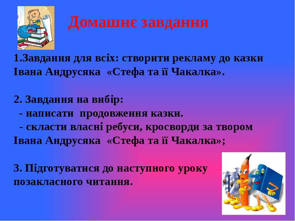 Домашнє завдання 1.Завдання для всіх: створити рекламу до казки Івана Андруся...