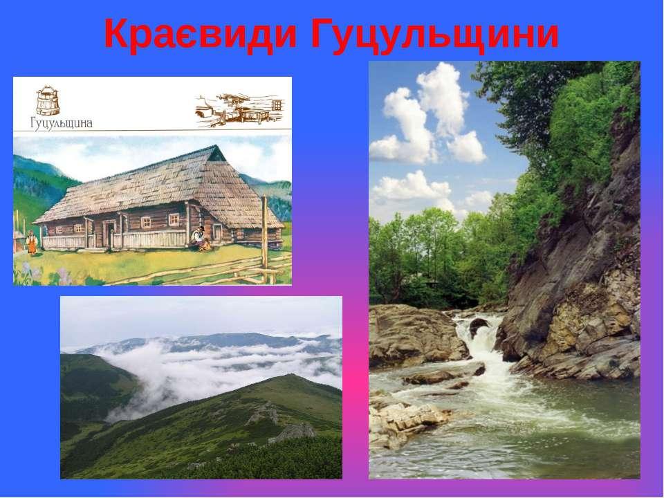 Краєвиди Гуцульщини
