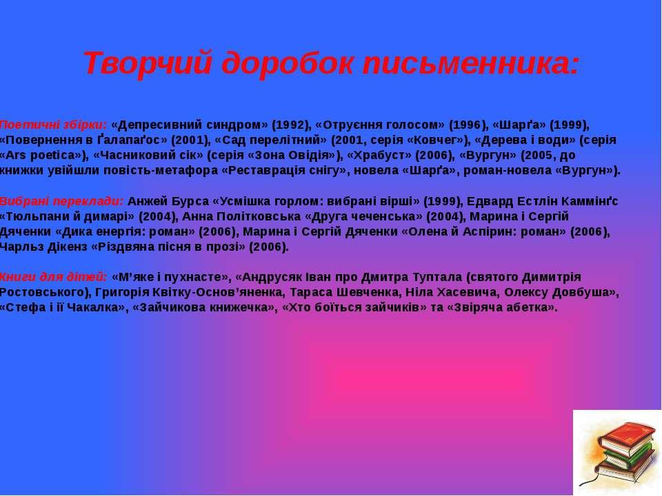 Творчий доробок письменника: Поетичні збірки: «Депресивний синдром» (1992), «...