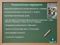 Технологічне підґрунтя модульно-розвивальна система навчання (А. І. Фурман); ...