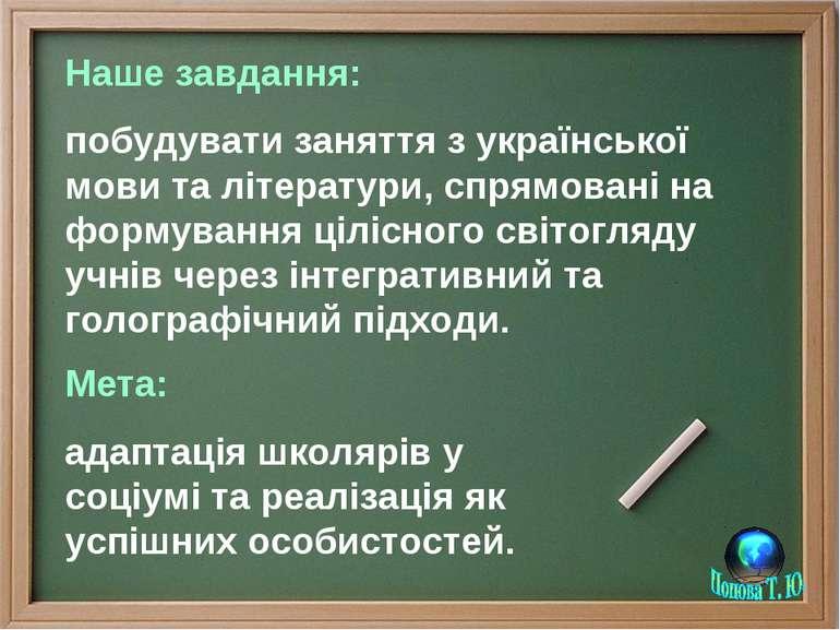 Наше завдання: побудувати заняття з української мови та літератури, спрямован...