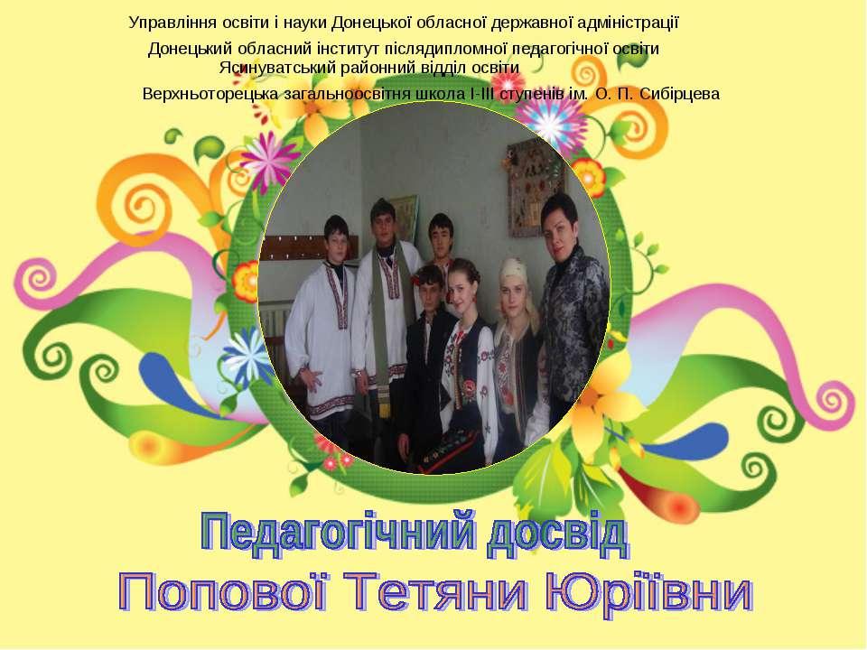 Ясинуватський районний відділ освіти Верхньоторецька загальноосвітня школа І-...