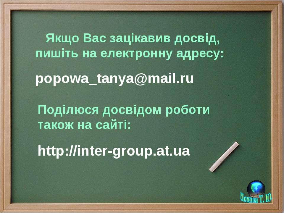 Якщо Вас зацікавив досвід, пишіть на електронну адресу: popowa_tanya@mail.ru ...