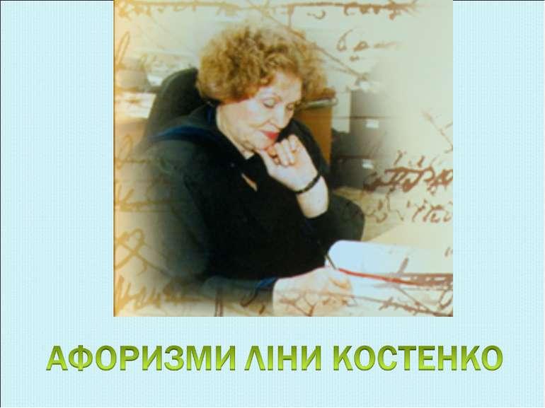 Афоризми Ліни Костенко