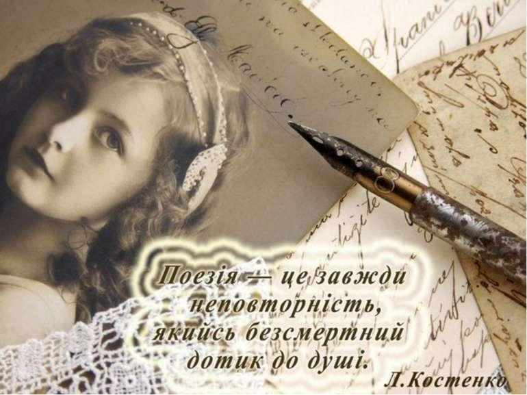 Поезія - це завжди неповторність, якийсь безсмертний дотик до душі.