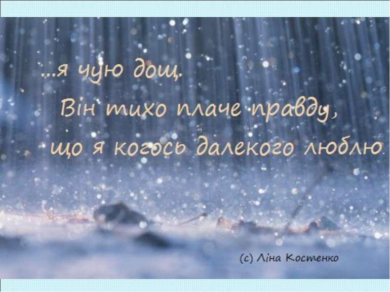 ...я чую дощ.
