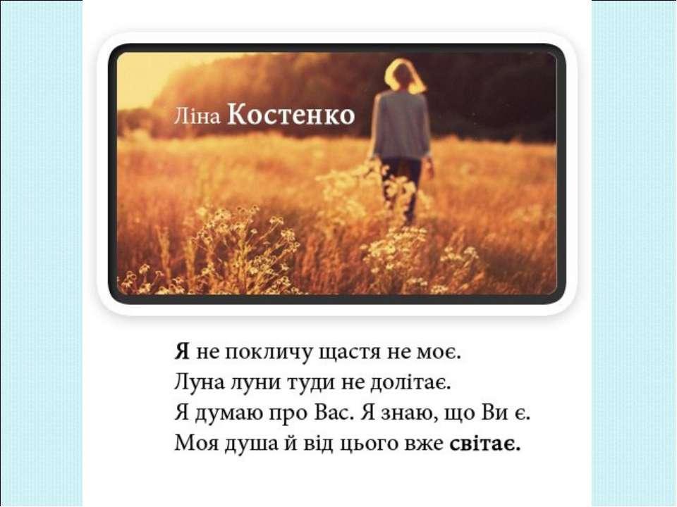 Я не покличу щастя не моє