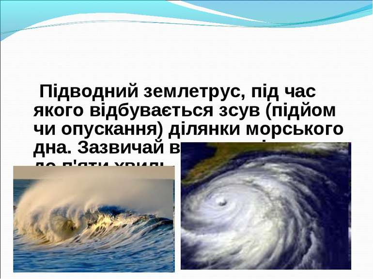 Підводний землетрус, під час якого відбувається зсув (підйом чи опускання) ді...