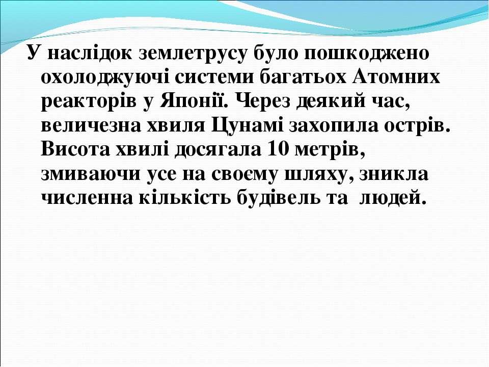 У наслідок землетрусу було пошкоджено охолоджуючі системи багатьох Атомних ре...
