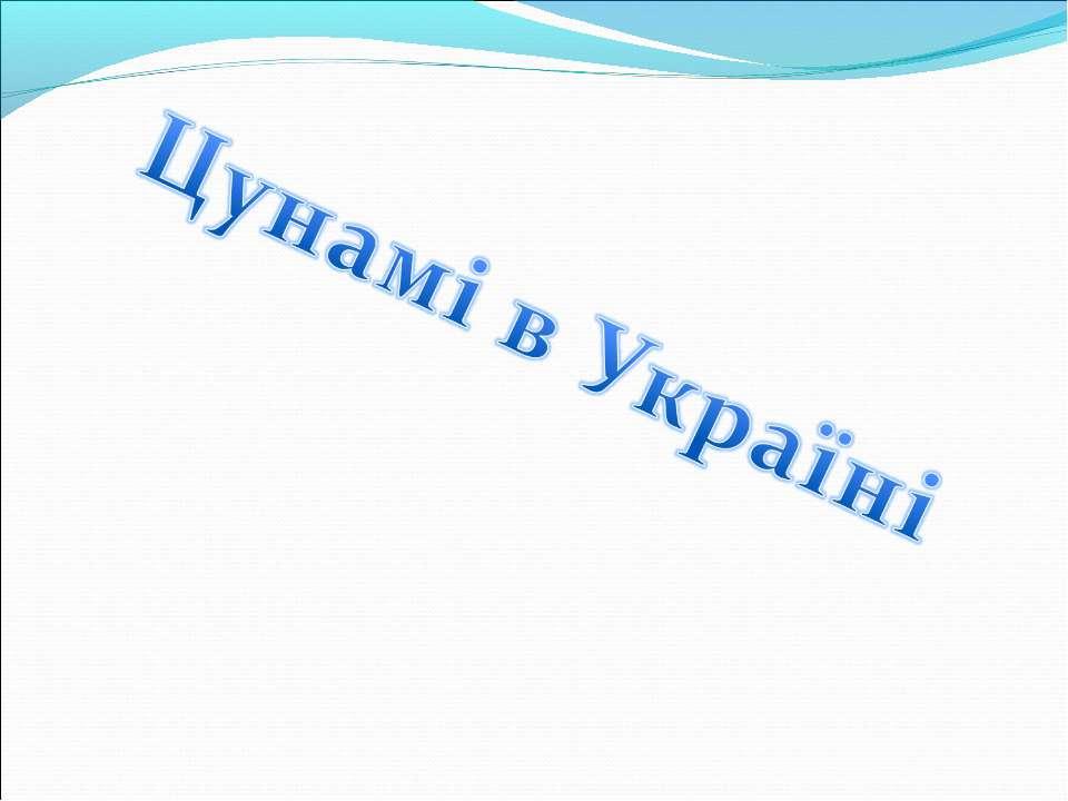 цунамі в Україні
