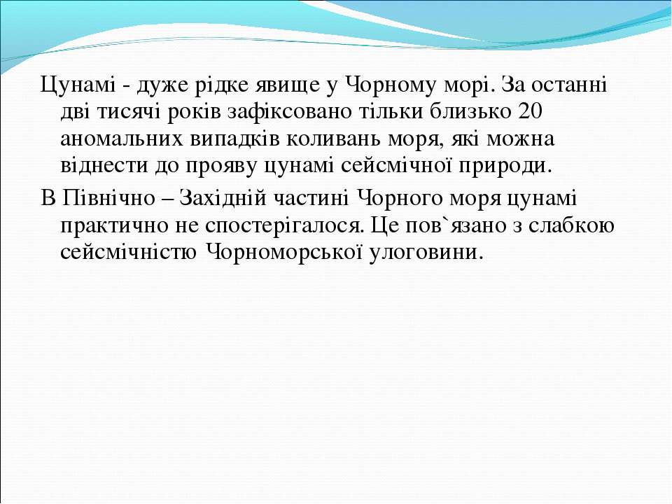 Цунамі - дуже рідке явище у Чорному морі. За останні дві тисячі років зафіксо...