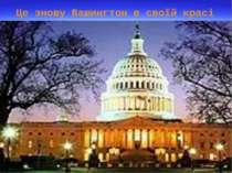 Це знову Вашингтон в своїй красі
