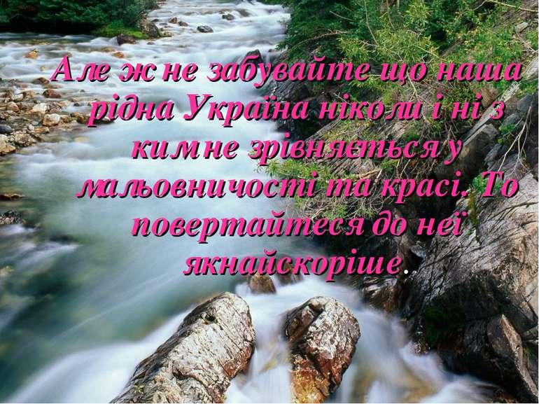 Але ж не забувайте що наша рідна Україна ніколи і ні з ким не зрівняється у м...