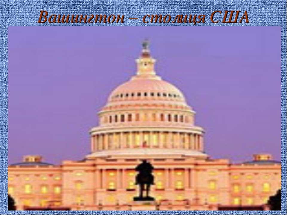 Вашингтон – столиця США