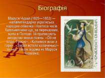 Біографія Маруся Чурай (1625—1653) — напівлегендарна українська народна співа...