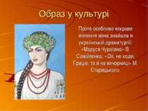 Образ у культурі Проте особливо яскраве втілення вона знайшла в українській д...