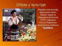 Образ у культурі Завдяки натхненному виконанню пісень Марусі Чурай за Народно...