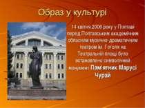 Образ у культурі 14 квітня 2006 року у Полтаві перед Полтавським академічним ...