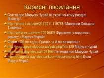 Корисні посилання Стаття про Марусю Чурай на українському розділі Вікіпедії h...