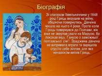 Біографія Зі спалахом Хмельниччини у 1648 році Гриць вирушив на війну, обіцяю...