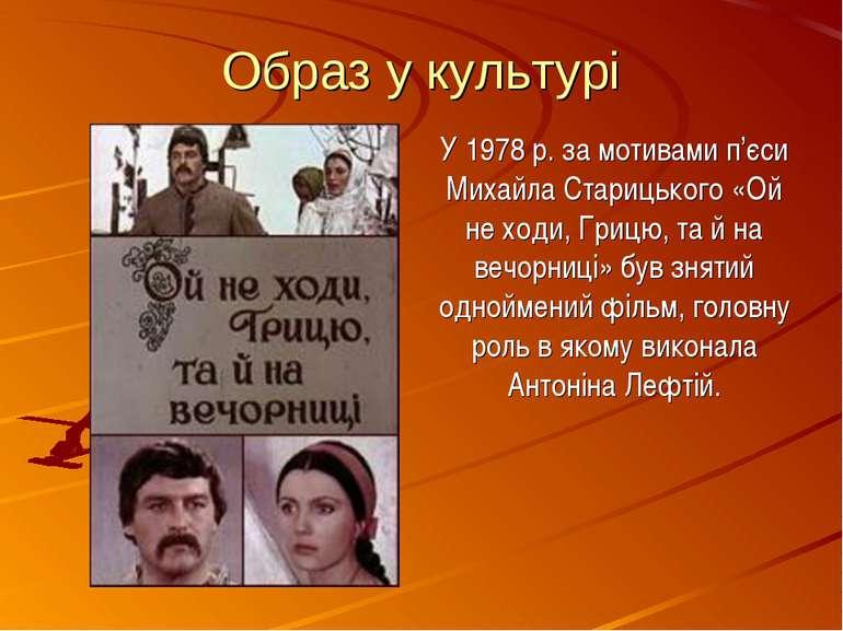 Образ у культурі У 1978 р. за мотивами п'єси Михайла Старицького «Ой не ходи,...