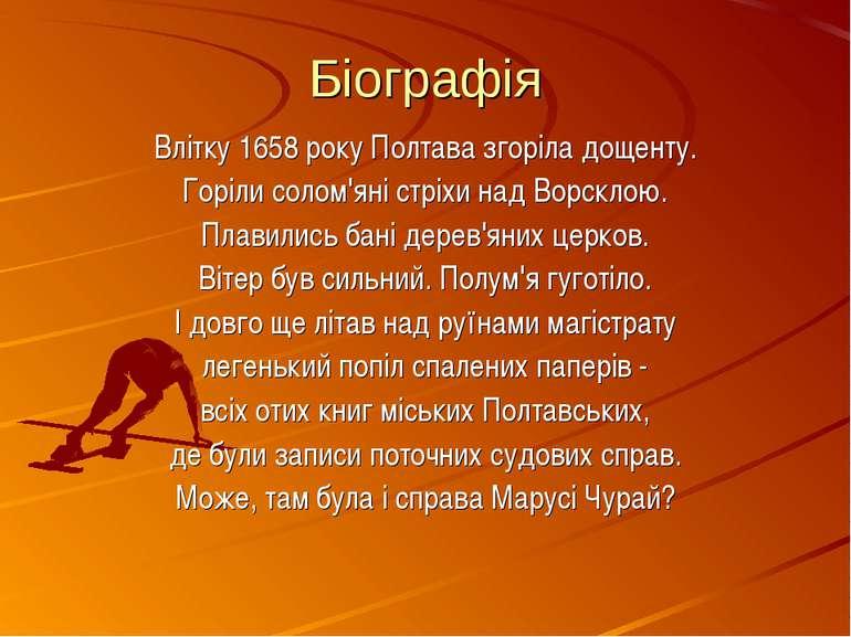 Біографія Влітку 1658 року Полтава згоріла дощенту. Горіли солом'яні стріхи н...