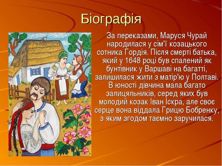 Біографія За переказами, Маруся Чурай народилася у сім'ї козацького сотника Г...